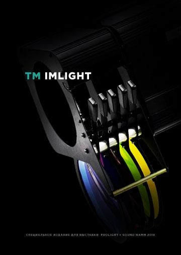 Дайджест ТМ IMLIGHT для выставки Prolight + Sound NAMM Russia-2019
