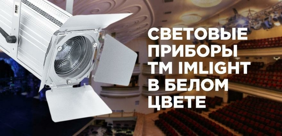 Световые приборы TM IMLIGHT в белом цвете